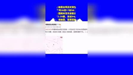 林芝市波密县发生4.4级地震,震源深度8千米