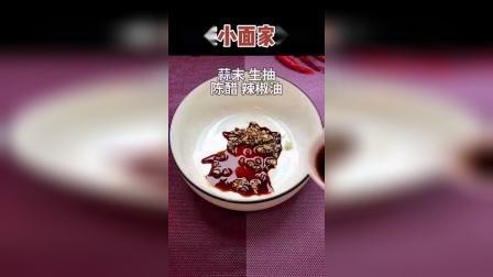 家庭版重庆小面,香辣过瘾,做法简单超好吃!