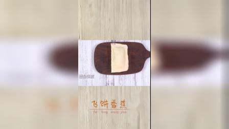 零失手飞饼香蕉派,香蕉做派心,飞饼变派皮.mp4