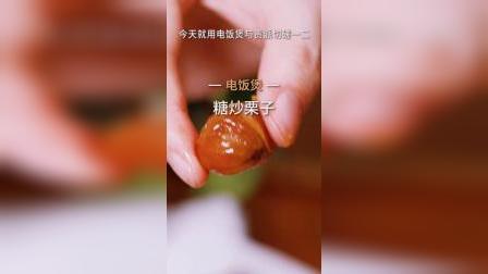 电饭煲派~糖炒栗子参上!