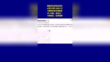 林芝市波密县发生3.9级地震,震源深度9千米