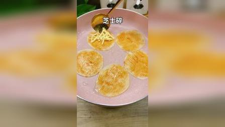 饺子皮也能做披萨,高颜值还好吃#嗨吃集结会