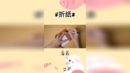 可爱小海豹的折纸方法!