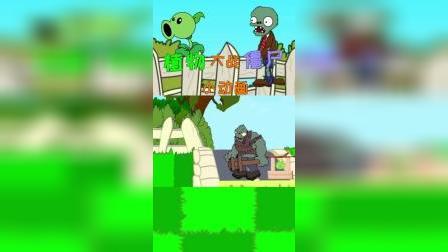 植物大战僵尸:愤怒的小鸟VS巨型僵尸.