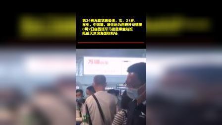 天津新增1例境外输入无症状感染者,自马德里乘机来津