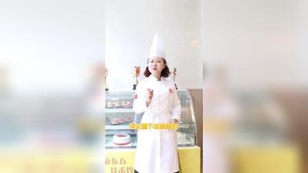 南阳新东方烹饪学校 草莓酸奶冻