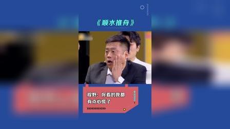 #程野 :你看的我有点心慌 #宋晓峰 #搞笑 #小品