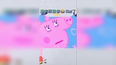少儿益智玩具:猪爸爸玩吹泡泡