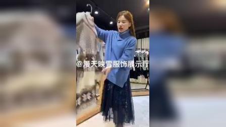 广州漫天映雪服饰雪蕾娅秋冬品牌折扣女装批发走份电商直播货源