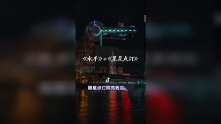 戴上耳机《水手+星星点灯》——郑智化【DJ版本】{时代记忆  经典老歌}配『動態歌詞Lyrics』_9q6pG46VxLc_720p
