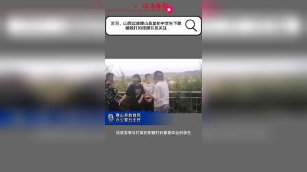 【世间苦难】山西:稷山某中学校外发生学生欺凌事件