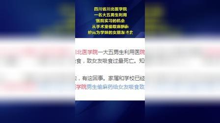 川北医学院一男生偷麻药给女友吸食致其死亡?校方称属实