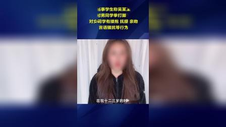 四川绵阳涉性骚扰教师已被开除:曾被多人举报