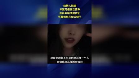 知情人称南京被害女生曾想秋天结婚:事发后其男友微信寻人