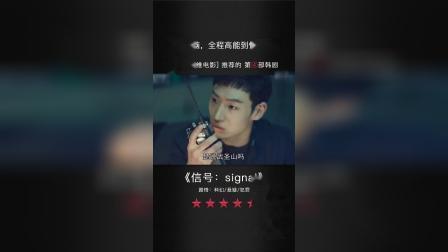 韩国豆瓣评分最高的刑侦片超时空追凶,但怎么感觉是模仿了某港片