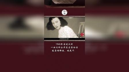 1945年审判汉奸,一女汉奸公开真实身份后,被当场释放,她是谁?