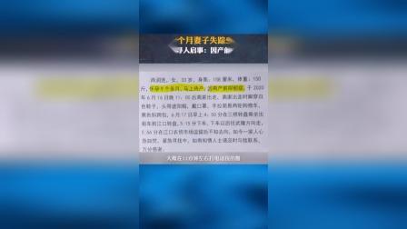 重庆孕妇凌晨离家失踪50余天