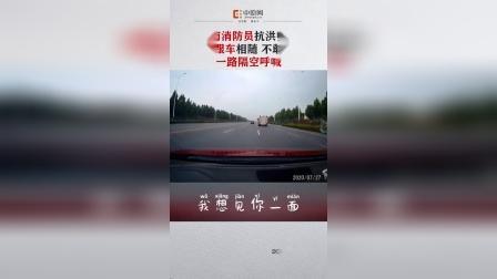 河南焦作消防员抗洪归来,女友跟车相随想见一面,一路隔空呼喊。