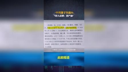 重庆失踪50余天的孕妇已找到