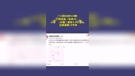 甘肃酒泉市肃北县发生3.8级地震,震源深度10千米