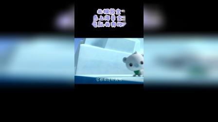 海底小纵队海象宝宝VS北极熊宝宝,谁家宝宝更可爱?还是都可爱