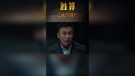 电视剧《胜算》,李子龙被审问时,吓得叫爸爸