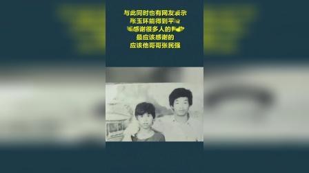 张玉环哥哥:宋小女在弟弟入监后第3年就提离婚,9年未探监
