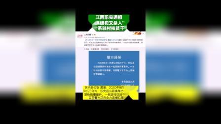 """江西乐安通报""""嫌又人"""":者系驻村扶贫干部"""