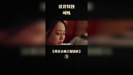 2020国产奇幻电影,《降龙大师之捉妖榜》这特效,一定要看看!