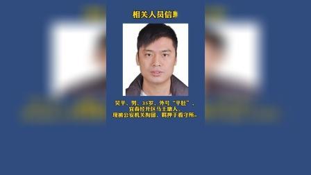 最高现金奖励2万元!江西省宜春市局发布通告征集彭训卫兄弟等人罪线索。#江西