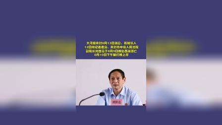 河南开封市中级人民法院副院长刘世亮坠湖溺亡