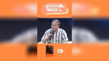 中国出版传媒商报2020年7月我们社发得最好的书:人民文学出版社5.MOV