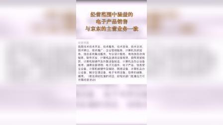 阿里云回应注册新公司京西:随口起的,将重新换名