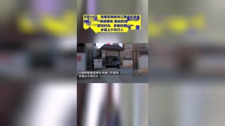 探访江西乐安驻村干部遇害地:全面警戒24小时驻守 村民害怕的门锁都不敢睡