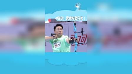 超新星运动会:烧饼曹鹤阳射箭喜感十足,不愧是德云社的爆梗人