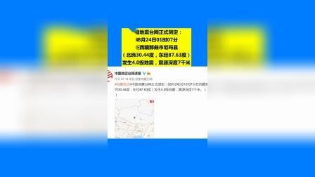 那曲市尼玛县发生4.0级地震,震源深度7千米