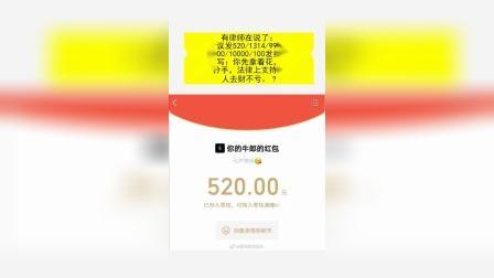 今天是七夕节 微信:可发520元红包.