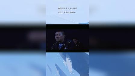 旗舰:男兵出海失去联系,出动六架飞机和数艘舰艇,都没找到