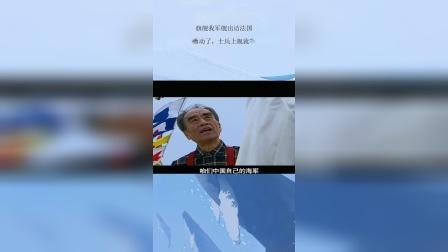 旗舰:我军舰出访法国,华侨老人激动了,士兵上舰就等于回家了