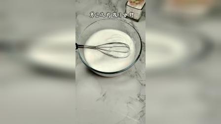 学会这个家庭版淡奶油,想要做蛋糕,冰淇淋,雪糕!就可以随时做了哦~