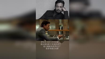 #q音放映厅影帝伊尔凡可汗去世曾出演#少年派#侏罗纪世界年仅53岁