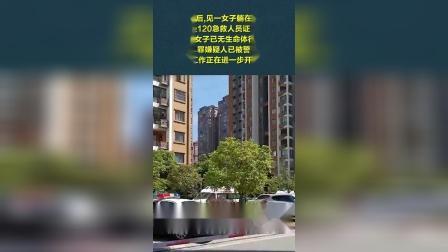 四川德阳发生妻案 罪嫌疑人已被控制