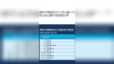 清华成亚洲首个世界排名前20大学,中国大学排名获得历史性提升