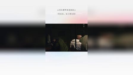 山花烂漫:军医抢救战士,结果抢救完成后,自己竟也住进了医院