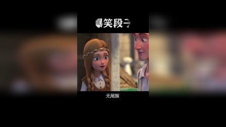 《冰雪女王》:蝌蚪没有尾巴变成了青蛙,那猴子没有尾巴变成了什么?