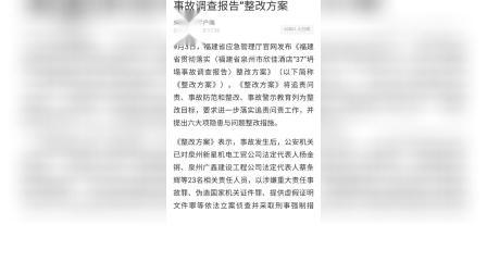 """福建发布""""泉州欣佳酒店坍塌事故报告""""整改方案"""