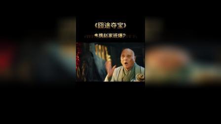 囧途夺宝  杨树林携赵家班爆笑来袭~