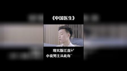 天啊!纪录片《中国医生》里的徐晔简直长了一张小说男主的脸!现实版江直树