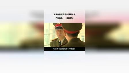 狼烟:师长视察炮团没报身份,男兵不认识师长,一顿炫耀惹怒师长
