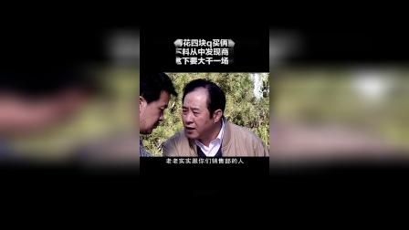 酱厂师傅四块q买俩煎饼果子,不料从中发现商机,要大干一场了#电视剧:好人李成功